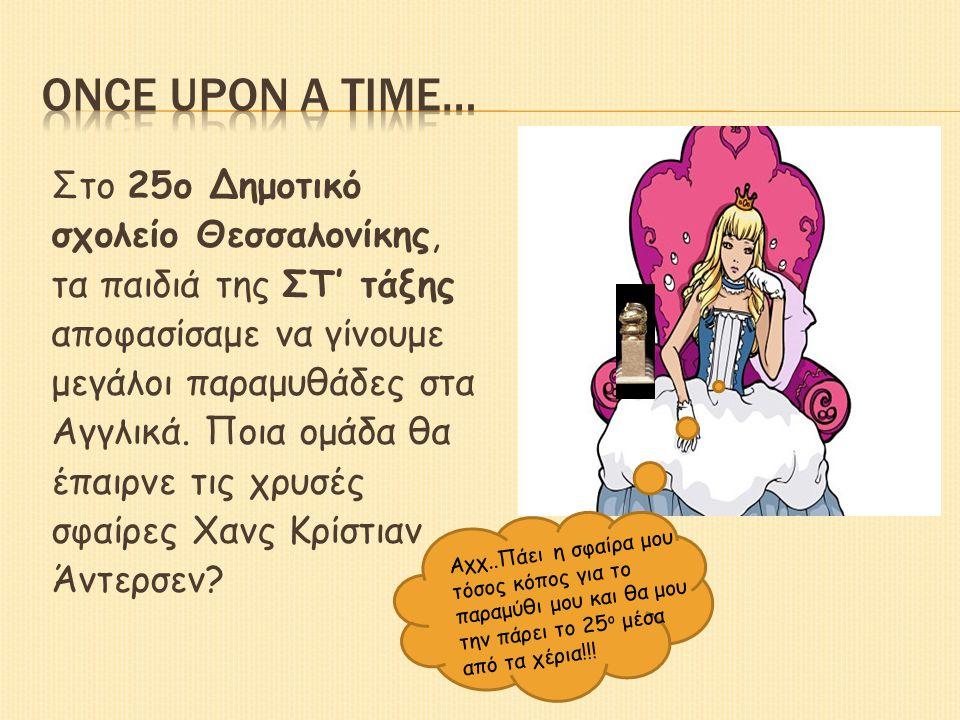 Στο 25ο Δημοτικό σχολείο Θεσσαλονίκης, τα παιδιά της ΣΤ' τάξης αποφασίσαμε να γίνουμε μεγάλοι παραμυθάδες στα Αγγλικά.