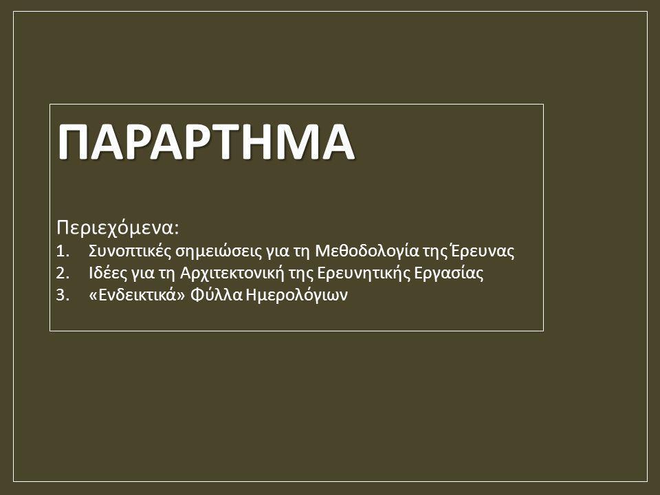 ΕΡΕΥΝΑ-ΔΡΑΣΗ Στο πλαίσιο της Κριτικής «Σχολής» αναπτύχθηκε το παράδειγμα της «Κριτικής Αυτοδιερεύνησης» που είναι διεθνώς γνωστό ως «action research» και έχει αποδοθεί στα ελληνικά με τους όρους «'Ερευνα- Δράση» και «Ενεργός Έρευνα».