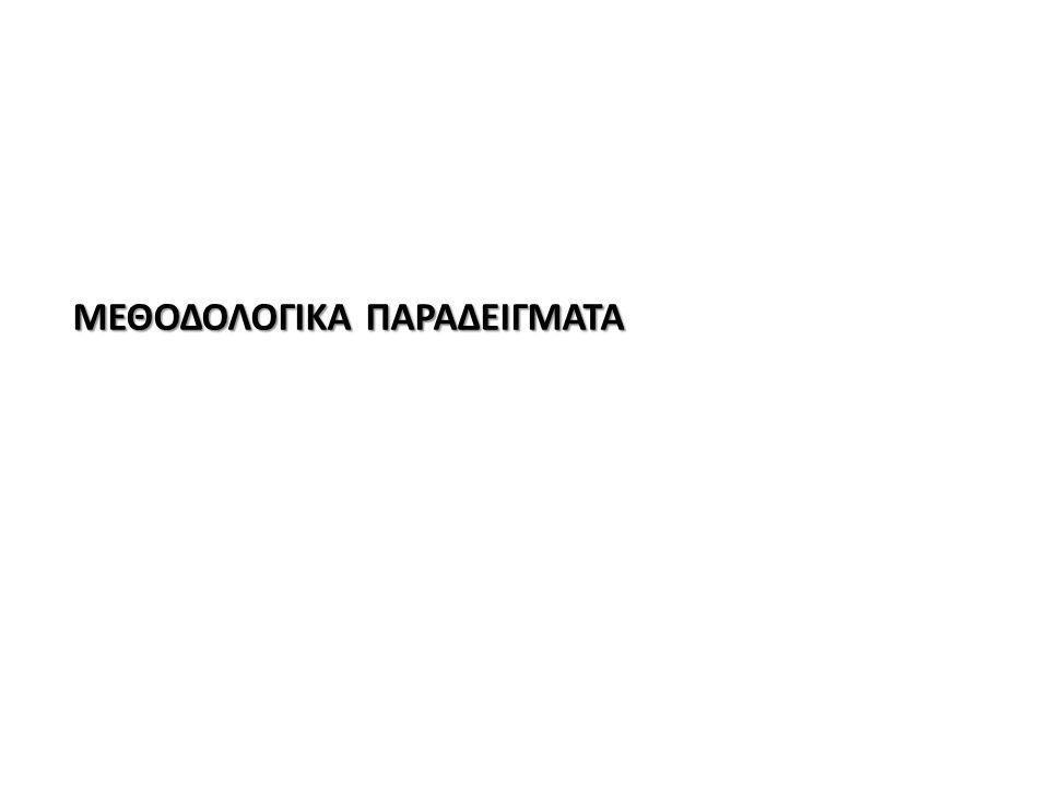 ΟΜΑΔΑ ΠΡΟΒΛΗΜΑΤΙΚΗ………………………………….…………………………….. ΕΡΕΥΝΗΤΙΚΑ ΕΡΩΤΗΜΑΤΑ ………………………………….