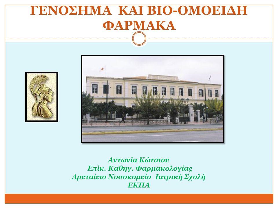 Απόσυρση πρωτότυπης ροπιβακαϊνης Ροπιβακαϊνη γενόσημη Κόστος 5 εταιρείες Ropivacaine Braun Ropivacaine Generics Ropivacaine Kabi Ropivacaine Molteni Ropivacaine Teva Πολλές περιεκτικότητες και συσκευασίες