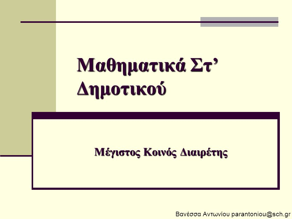 Μαθηματικά Στ' Δημοτικού Μέγιστος Κοινός Διαιρέτης Βανέσσα Αντωνίου parantoniou@sch.gr