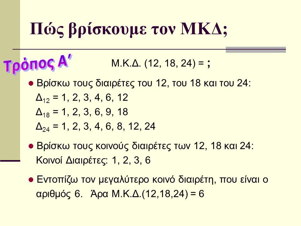 Μέγιστος Κοινός Διαιρέτης Δύο ή περισσότεροι φυσικοί αριθμοί μπορεί να έχουν κοινούς διαιρέτες.