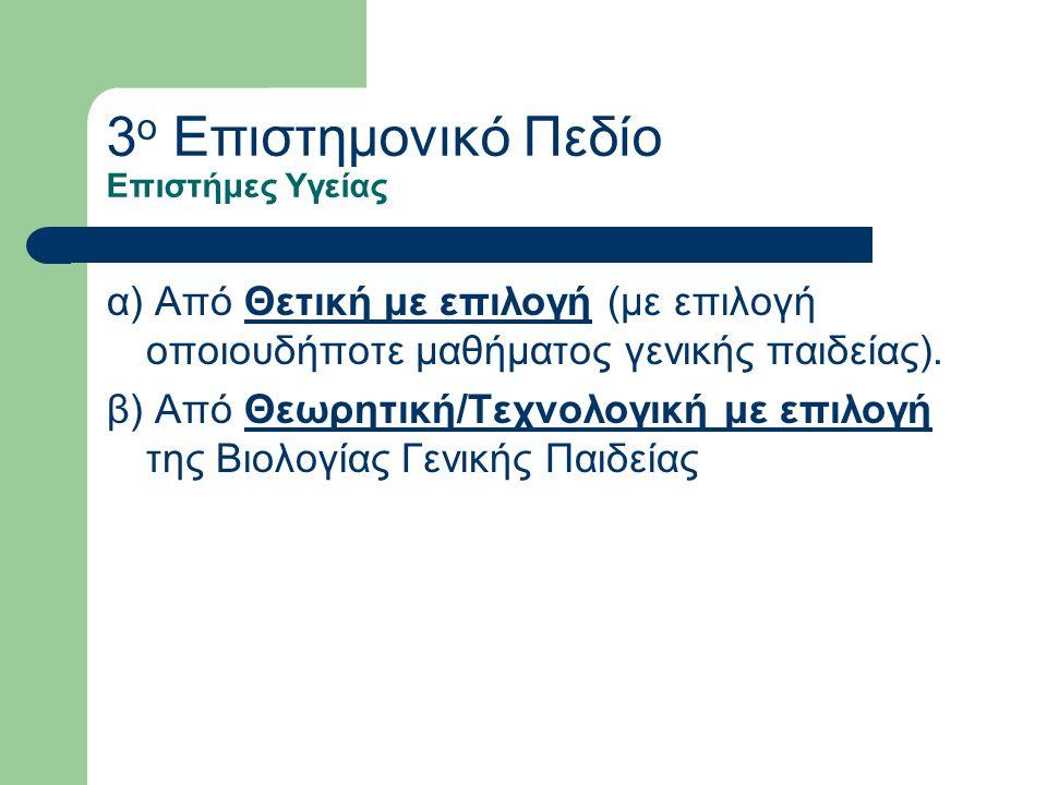 3 ο Επιστημονικό Πεδίο Επιστήμες Υγείας α) Από Θετική με επιλογή (με επιλογή οποιουδήποτε μαθήματος γενικής παιδείας). β) Από Θεωρητική/Τεχνολογική με