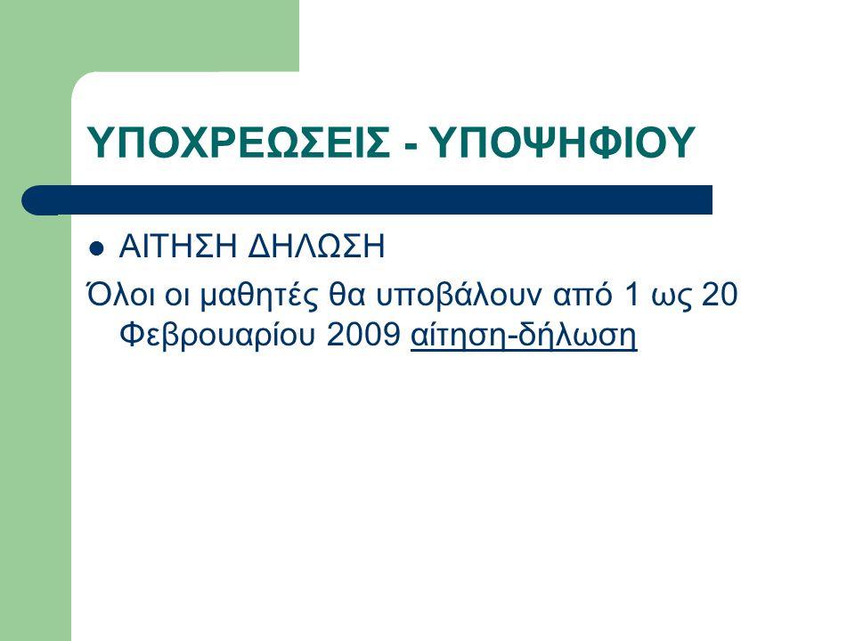 ΥΠΟΧΡΕΩΣΕΙΣ - ΥΠΟΨΗΦΙΟΥ ΑΙΤΗΣΗ ΔΗΛΩΣΗ Όλοι οι μαθητές θα υποβάλουν από 1 ως 20 Φεβρουαρίου 2009 αίτηση-δήλωση