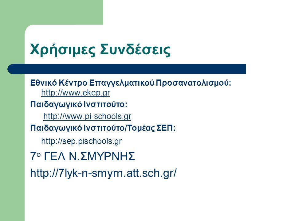 Χρήσιμες Συνδέσεις Εθνικό Κέντρο Επαγγελματικού Προσανατολισμού: http://www.ekep.gr http://www.ekep.gr Παιδαγωγικό Ινστιτούτο: http://www.pi-schools.gr Παιδαγωγικό Ινστιτούτο/Τομέας ΣΕΠ: http://sep.pischools.gr 7 ο ΓΕΛ Ν.ΣΜΥΡΝΗΣ http://7lyk-n-smyrn.att.sch.gr/