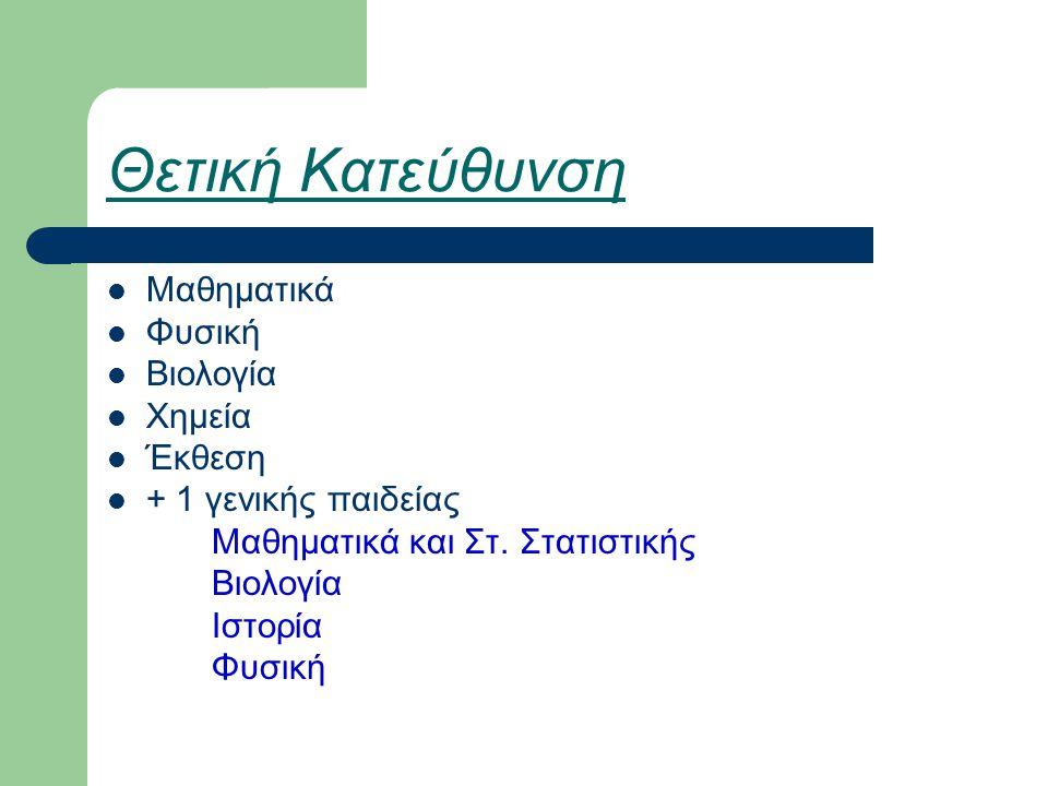 Θετική Κατεύθυνση Μαθηματικά Φυσική Βιολογία Χημεία Έκθεση + 1 γενικής παιδείας Μαθηματικά και Στ. Στατιστικής Βιολογία Ιστορία Φυσική