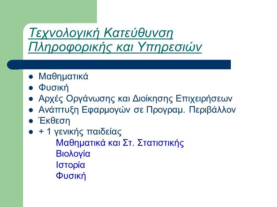 Τεχνολογική Κατεύθυνση Πληροφορικής και Υπηρεσιών Μαθηματικά Φυσική Αρχές Οργάνωσης και Διοίκησης Επιχειρήσεων Ανάπτυξη Εφαρμογών σε Προγραμ.