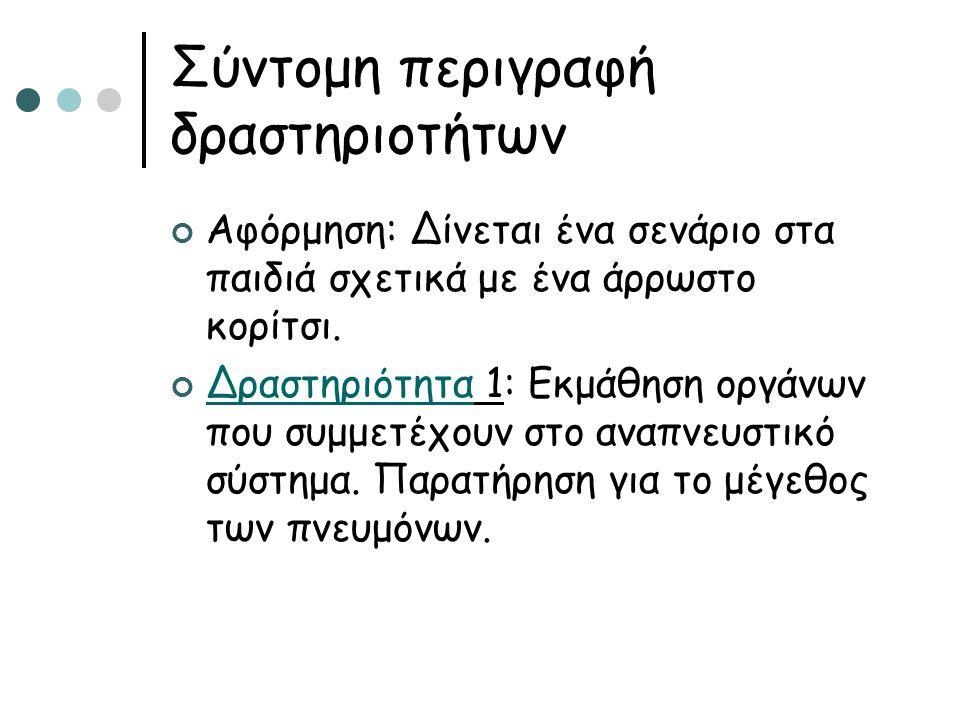 Σύντομη περιγραφή δραστηριοτήτων Αφόρμηση: Δίνεται ένα σενάριο στα παιδιά σχετικά με ένα άρρωστο κορίτσι. ΔραστηριότηταΔραστηριότητα 1: Εκμάθηση οργάν