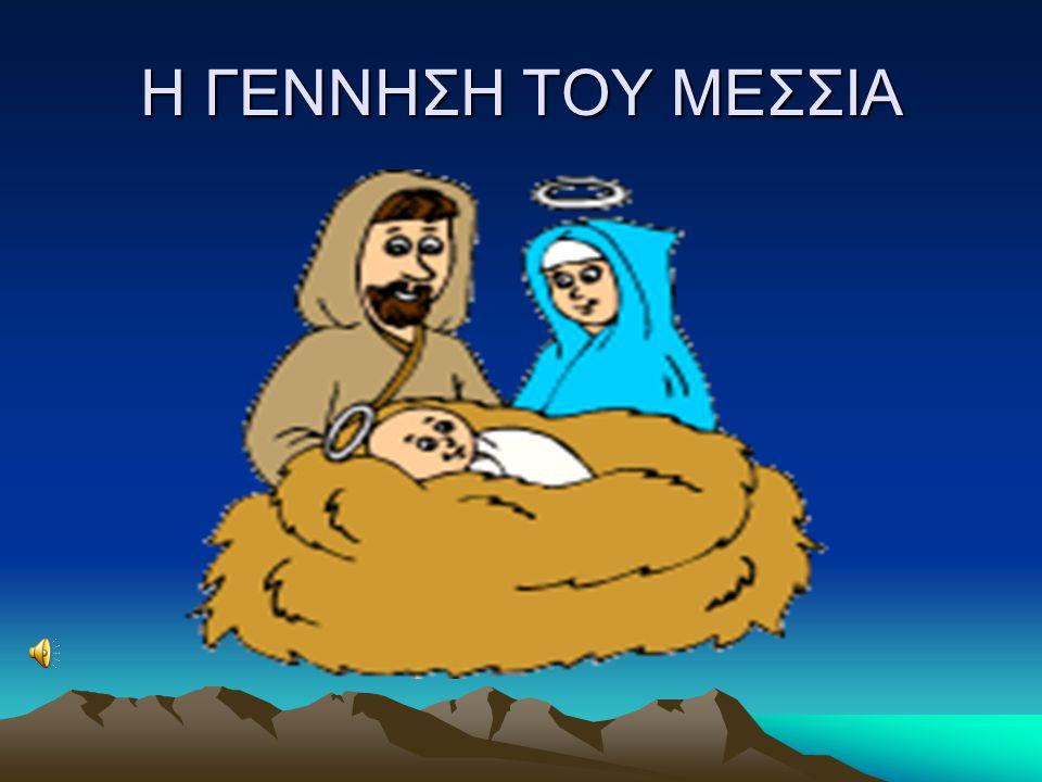ΤΟ ΠΡΩΙ Ο αρχάγγελος Γαβριήλ εμφανίστηκε μπροστά στην Μαρία και της είπε ότι είναι έγκυος και θα γεννήσει τον Σωτήρα του κόσμου δηλαδή τον Μεσσία.