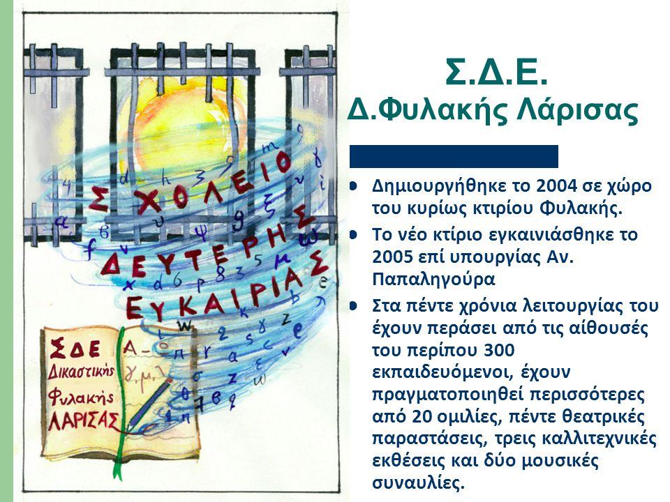 Δημιουργήθηκε το 2004 σε χώρο του κυρίως κτιρίου Φυλακής.