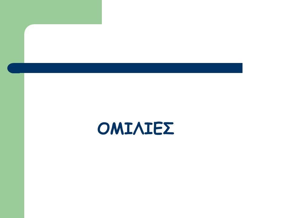 ΟΜΙΛΙΕΣ