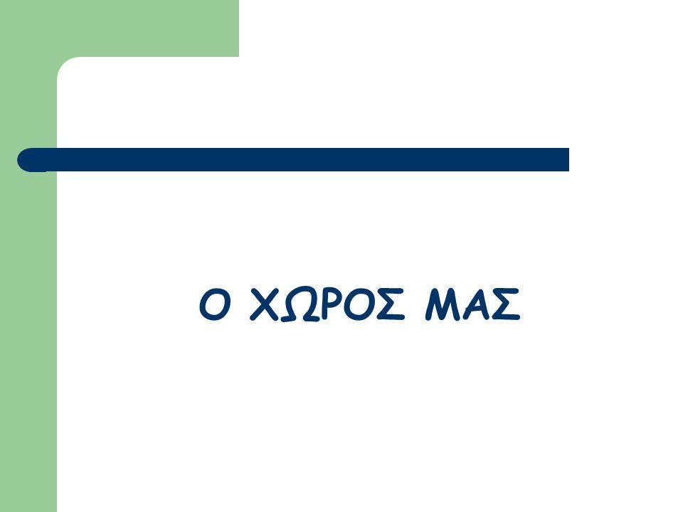 Ο ΧΩΡΟΣ ΜΑΣ