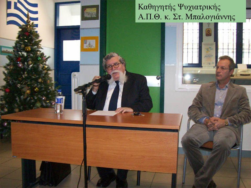 Καθηγητής Ψυχιατρικής Α.Π.Θ. κ. Στ. Μπαλογιάννης