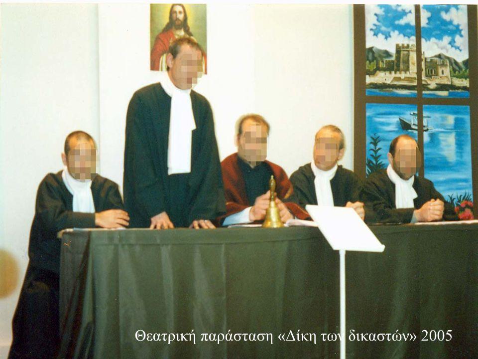 Θεατρική παράσταση «Δίκη των δικαστών» 2005