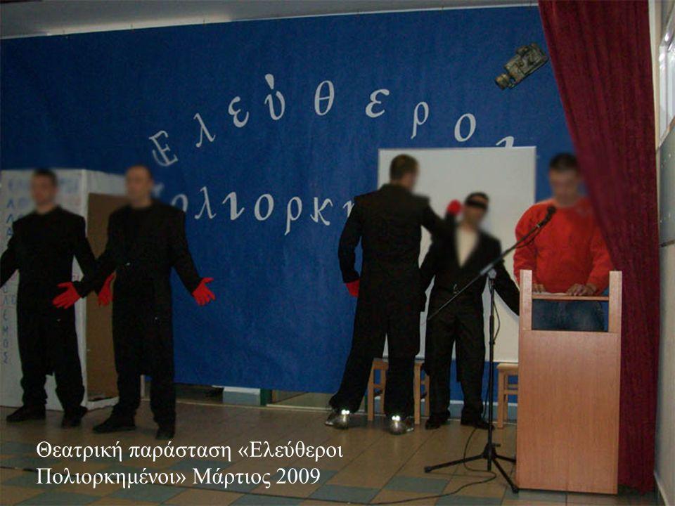 Θεατρική παράσταση «Ελεύθεροι Πολιορκημένοι» Μάρτιος 2009
