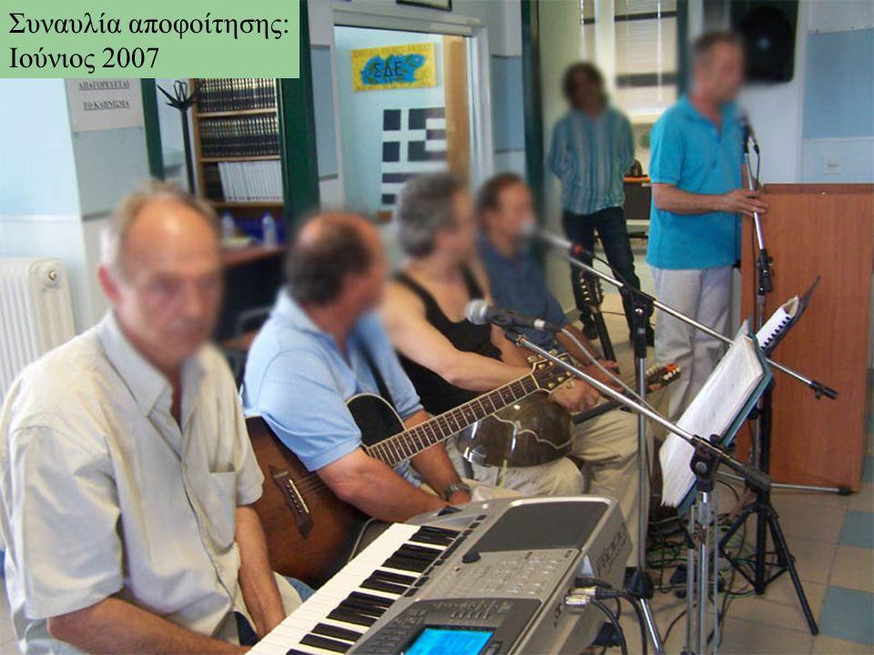Συναυλία αποφοίτησης: Ιούνιος 2007