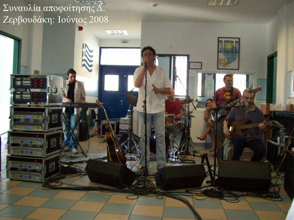Συναυλία αποφοίτησης Δ. Ζερβουδάκη: Ιούνιος 2008