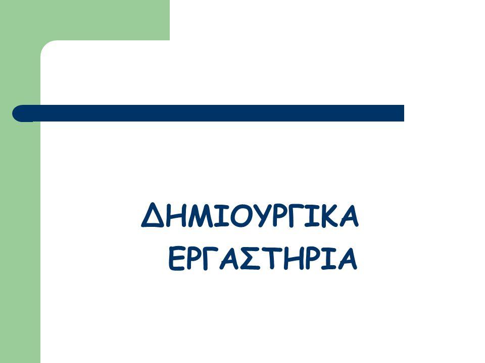 ΔΗΜΙΟΥΡΓΙΚΑ ΕΡΓΑΣΤΗΡΙΑ