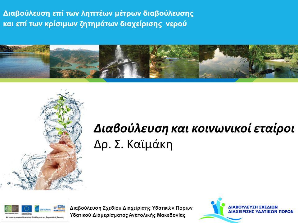 Διαβούλευση Σχεδίου Διαχείρισης Υδατικών Πόρων Υδατικού Διαμερίσματος Ανατολικής Μακεδονίας Διαβούλευση και κοινωνικοί εταίροι Δρ.