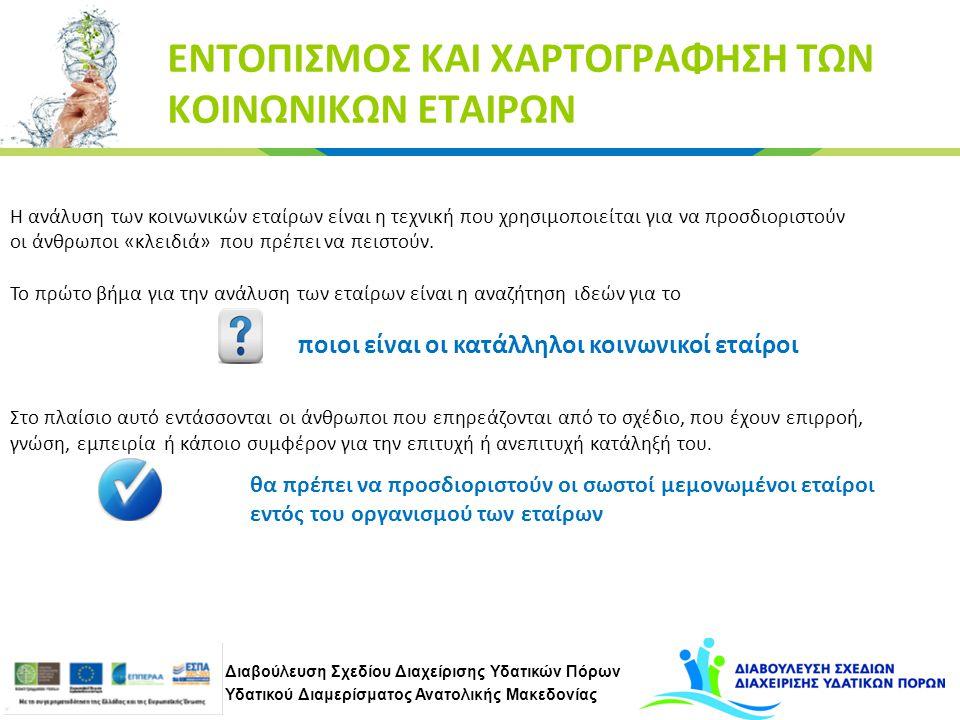 Διαβούλευση Σχεδίου Διαχείρισης Υδατικών Πόρων Υδατικού Διαμερίσματος Ανατολικής Μακεδονίας ΕΝΤΟΠΙΣΜΟΣ ΚΑΙ ΧΑΡΤΟΓΡΑΦΗΣΗ ΤΩΝ ΚΟΙΝΩΝΙΚΩΝ ΕΤΑΙΡΩΝ Η ανάλυση των κοινωνικών εταίρων είναι η τεχνική που χρησιμοποιείται για να προσδιοριστούν οι άνθρωποι «κλειδιά» που πρέπει να πειστούν.