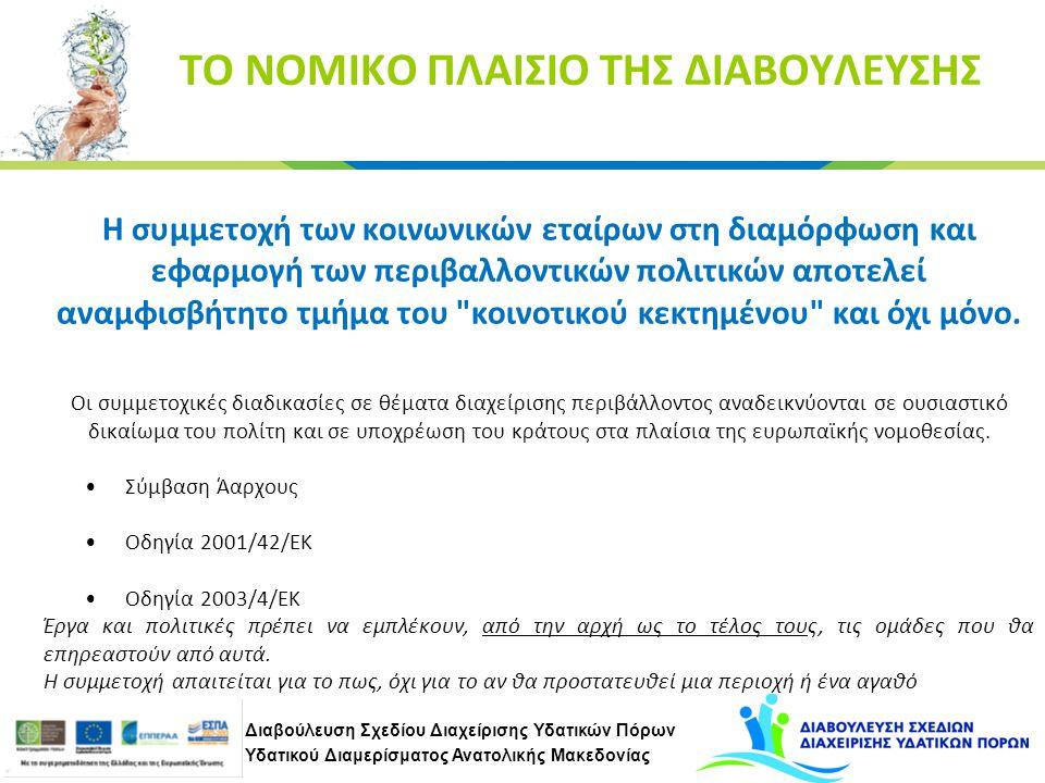 Διαβούλευση Σχεδίου Διαχείρισης Υδατικών Πόρων Υδατικού Διαμερίσματος Ανατολικής Μακεδονίας ΤΟ ΝΟΜΙΚΟ ΠΛΑΙΣΙΟ ΤΗΣ ΔΙΑΒΟΥΛΕΥΣΗΣ Η συμμετοχή των κοινωνικών εταίρων στη διαμόρφωση και εφαρμογή των περιβαλλοντικών πολιτικών αποτελεί αναμφισβήτητο τμήμα του κοινοτικού κεκτημένου και όχι μόνο.