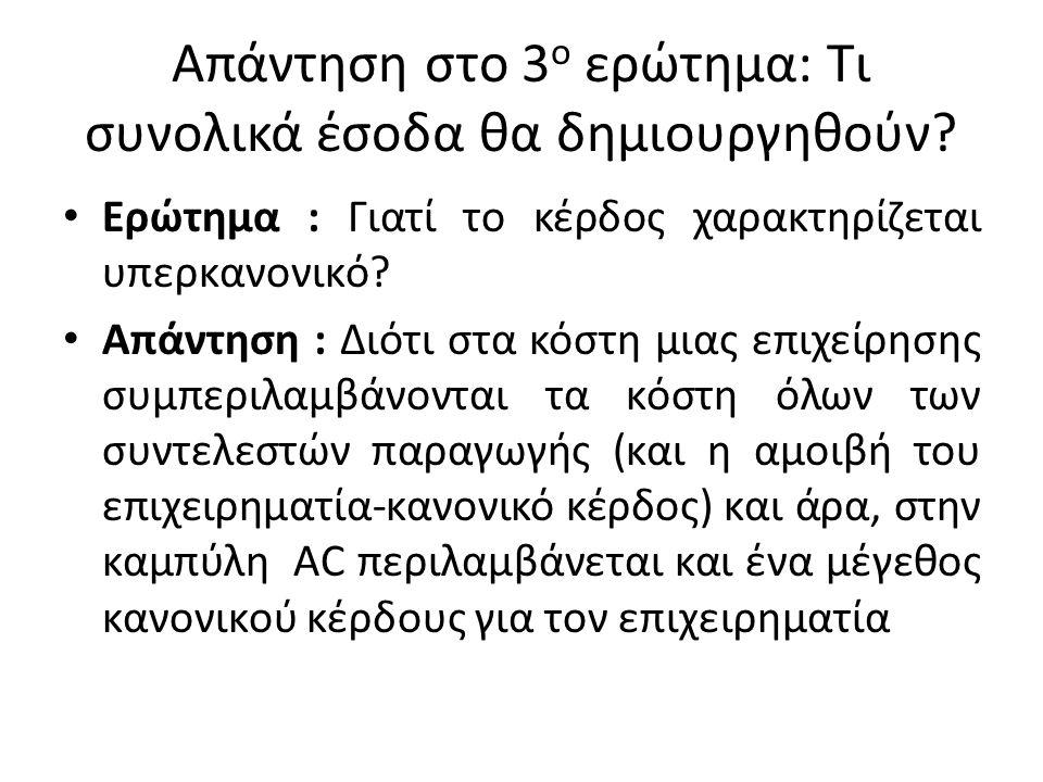 Απάντηση στο 3 ο ερώτημα: Τι συνολικά έσοδα θα δημιουργηθούν? Ερώτημα : Γιατί το κέρδος χαρακτηρίζεται υπερκανονικό? Απάντηση : Διότι στα κόστη μιας ε