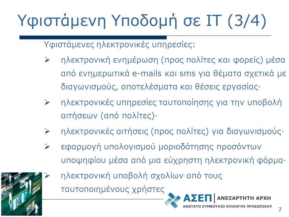 7 Υφιστάμενη Υποδομή σε IT (3/4) Υφιστάμενες ηλεκτρονικές υπηρεσίες:  ηλεκτρονική ενημέρωση (προς πολίτες και φορείς) μέσα από ενημερωτικά e ‑ mails