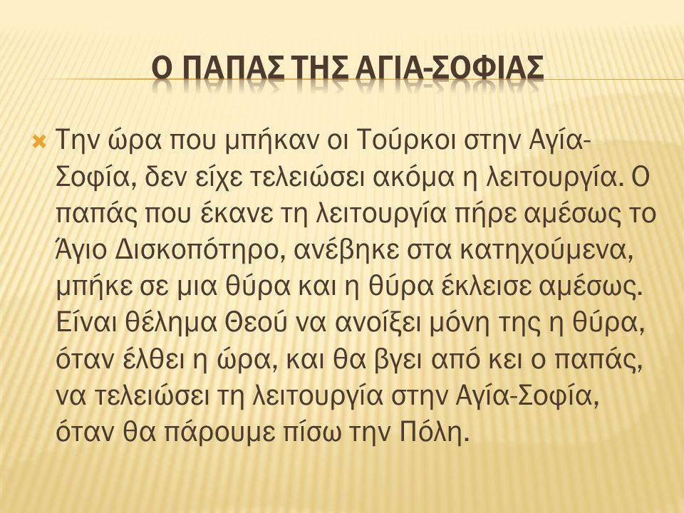  Την ώρα που μπήκαν οι Τούρκοι στην Αγία- Σοφία, δεν είχε τελειώσει ακόμα η λειτουργία.