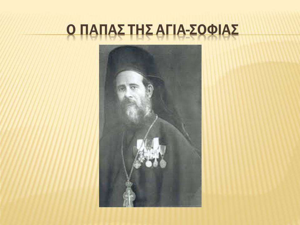  Την ώρα που μπήκαν οι Τούρκοι στην Αγία- Σοφία, δεν είχε τελειώσει ακόμα η λειτουργία. Ο παπάς που έκανε τη λειτουργία πήρε αμέσως το Άγιο Δισκοπότη