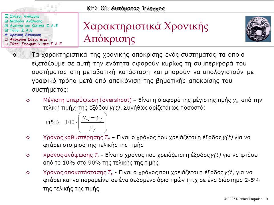ΚΕΣ 01: Αυτόματος Έλεγχος © 2006 Nicolas Tsapatsoulis Χαρακτηριστικά Χρονικής Απόκρισης ◊Τα χαρακτηριστικά της χρονικής απόκρισης ενός συστήματος τα ο