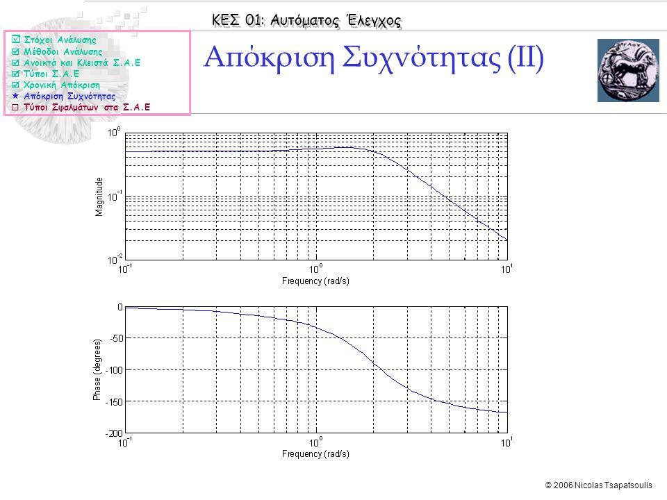 ΚΕΣ 01: Αυτόματος Έλεγχος © 2006 Nicolas Tsapatsoulis Απόκριση Συχνότητας (ΙΙ)  Στόχοι Ανάλυσης  Μέθοδοι Ανάλυσης  Ανοικτά και Κλειστά Σ.Α.Ε  Τύπο