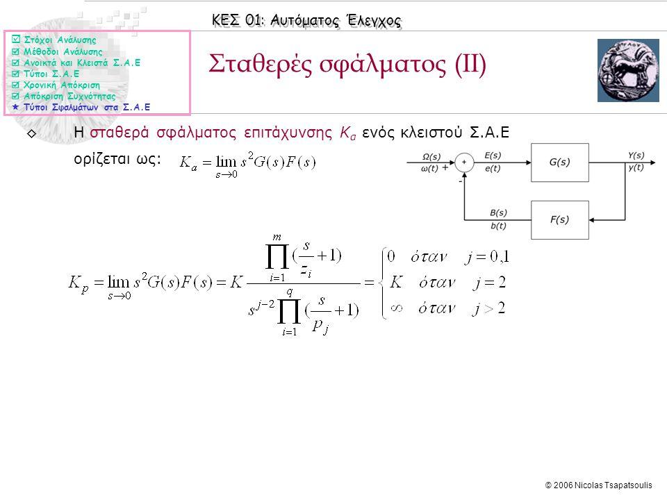 ΚΕΣ 01: Αυτόματος Έλεγχος © 2006 Nicolas Tsapatsoulis Σταθερές σφάλματος (II) ◊Η σταθερά σφάλματος επιτάχυνσης K α ενός κλειστού Σ.Α.Ε ορίζεται ως: 