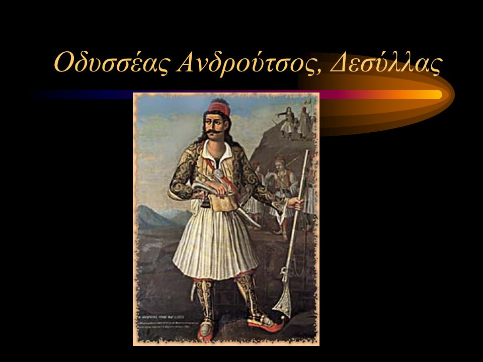 Οδυσσέας Ανδρούτσος, Δεσύλλας