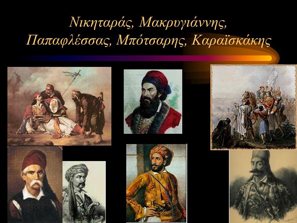 Νικηταράς, Μακρυγιάννης, Παπαφλέσσας, Μπότσαρης, Καραϊσκάκης
