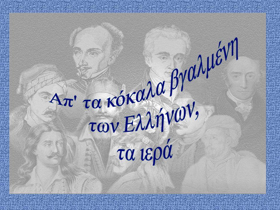 Η Ελλάδα στα ερείπια του Μεσολογγίου, Delacroix