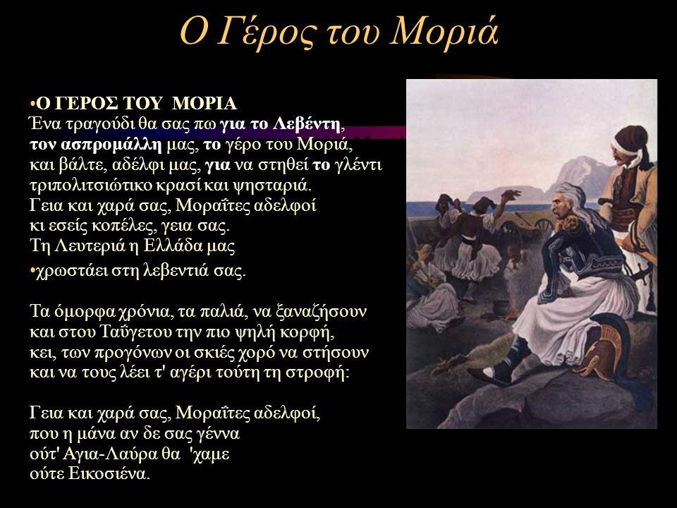 Ο Κολοκοτρώνης παρακολουθεί τα παληκάρια του να χορεύουν Ο ΓΕΡΟΣ ΤΟΥ ΜΟΡΙΑ Ένα τραγούδι θα σας πω για το Λεβέντη, τον ασπρομάλλη μας, το γέρο του Μορι