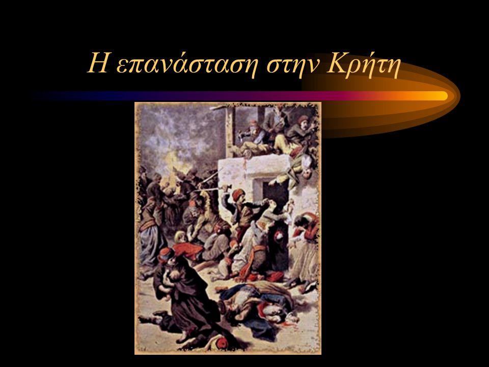 Η επανάσταση στην Κρήτη