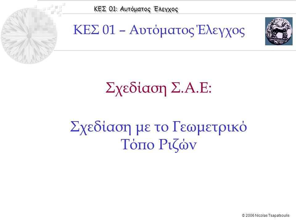ΚΕΣ 01: Αυτόματος Έλεγχος © 2006 Nicolas Tsapatsoulis Σχεδίαση Σ.Α.Ε: Σχεδίαση με το Γεωμετρικό Τόπο Ριζών ΚΕΣ 01 – Αυτόματος Έλεγχος