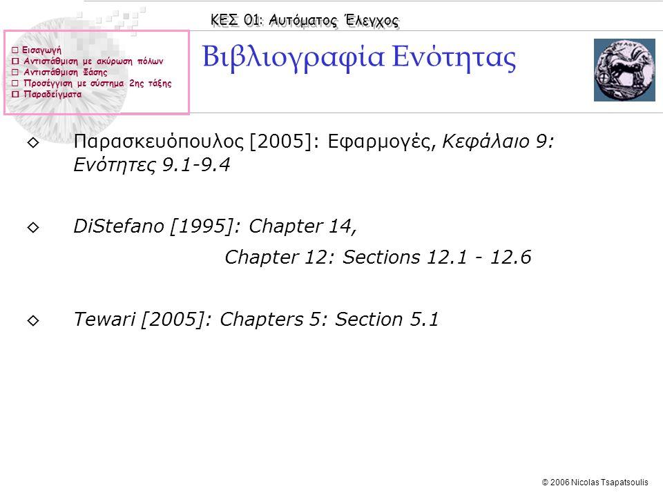 ΚΕΣ 01: Αυτόματος Έλεγχος © 2006 Nicolas Tsapatsoulis ◊Παρασκευόπουλος [2005]: Εφαρμογές, Κεφάλαιο 9: Ενότητες 9.1-9.4 ◊DiStefano [1995]: Chapter 14,