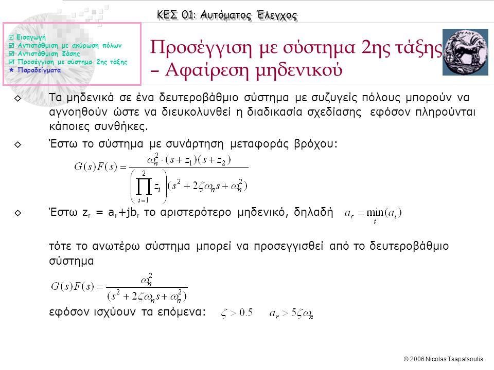 ΚΕΣ 01: Αυτόματος Έλεγχος © 2006 Nicolas Tsapatsoulis Προσέγγιση με σύστημα 2ης τάξης – Αφαίρεση μηδενικού ◊Τα μηδενικά σε ένα δευτεροβάθμιο σύστημα μ