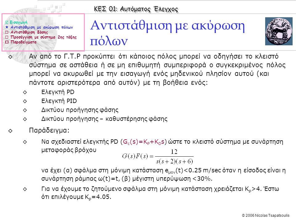 ΚΕΣ 01: Αυτόματος Έλεγχος © 2006 Nicolas Tsapatsoulis Αντιστάθμιση με ακύρωση πόλων ◊Αν από το Γ.Τ.Ρ προκύπτει ότι κάποιος πόλος μπορεί να οδηγήσει το
