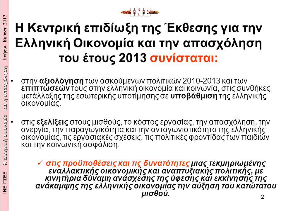 2 Η Κεντρική επιδίωξη της Έκθεσης για την Ελληνική Οικονομία και την απασχόληση του έτους 2013 συνίσταται: στην αξιολόγηση των ασκούμενων πολιτικών 2010-2013 και των επιπτώσεών τους στην ελληνική οικονομία και κοινωνία, στις συνθήκες μετάλλαξης της εσωτερικής υποτίμησης σε υποβάθμιση της ελληνικής οικονομίας.