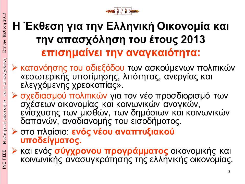 3 Η Έκθεση για την Ελληνική Οικονομία και την απασχόληση του έτους 2013 επισημαίνει την αναγκαιότητα:  κατανόησης του αδιεξόδου των ασκούμενων πολιτικών «εσωτερικής υποτίμησης, λιτότητας, ανεργίας και ελεγχόμενης χρεοκοπίας».