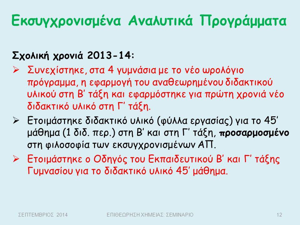 Σχολική χρονιά 2013-14:  Συνεχίστηκε, στα 4 γυμνάσια με το νέο ωρολόγιο πρόγραμμα, η εφαρμογή του αναθεωρημένου διδακτικού υλικού στη Β' τάξη και εφα