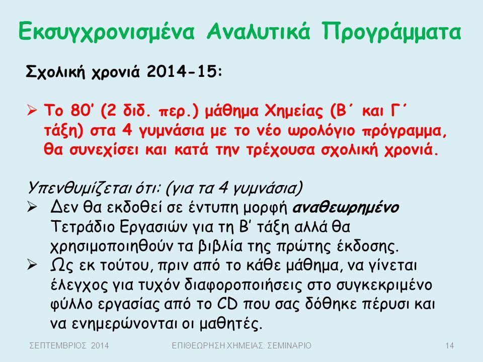 Σχολική χρονιά 2014-15:  Το 80' (2 διδ. περ.) μάθημα Χημείας (Β΄ και Γ΄ τάξη) στα 4 γυμνάσια με το νέο ωρολόγιο πρόγραμμα, θα συνεχίσει και κατά την
