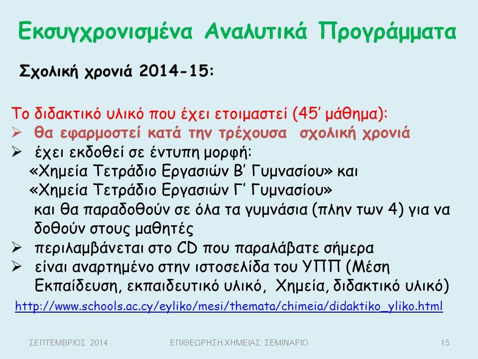 Σχολική χρονιά 2014-15: Το διδακτικό υλικό που έχει ετοιμαστεί (45' μάθημα):  θα εφαρμοστεί κατά την τρέχουσα σχολική χρονιά  έχει εκδοθεί σε έντυπη