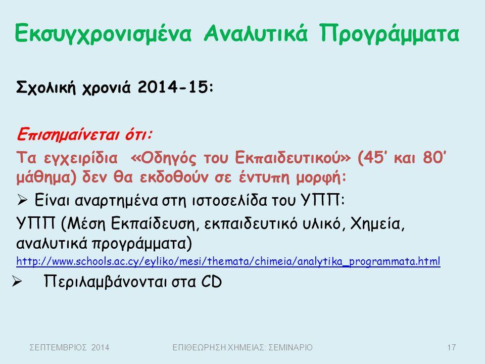 Σχολική χρονιά 2014-15: Επισημαίνεται ότι: Τα εγχειρίδια «Οδηγός του Εκπαιδευτικού» (45' και 80' μάθημα) δεν θα εκδοθούν σε έντυπη μορφή:  Είναι αναρ