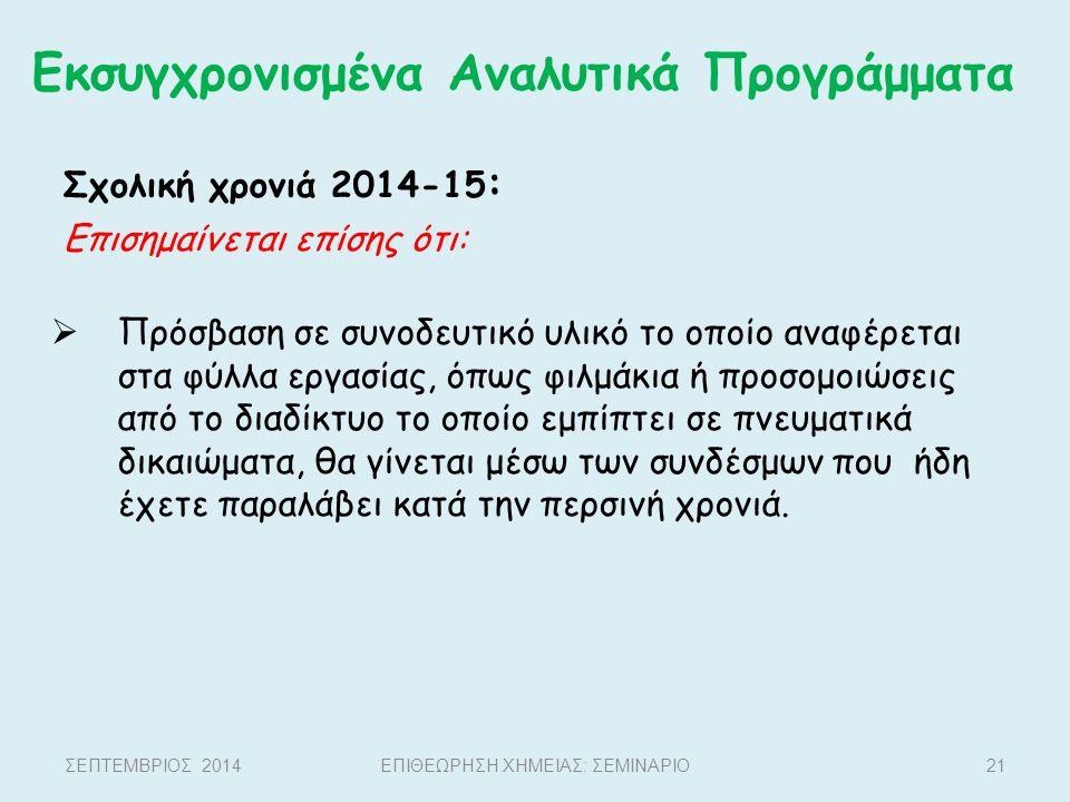 Σχολική χρονιά 2014-15 : Επισημαίνεται επίσης ότι:  Πρόσβαση σε συνοδευτικό υλικό το οποίο αναφέρεται στα φύλλα εργασίας, όπως φιλμάκια ή προσομοιώσε