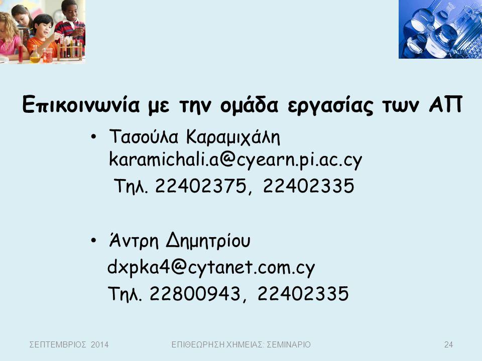 Επικοινωνία με την ομάδα εργασίας των ΑΠ Τασούλα Καραμιχάλη karamichali.a@cyearn.pi.ac.cy Τηλ. 22402375, 22402335 Άντρη Δημητρίου dxpka4@cytanet.com.c