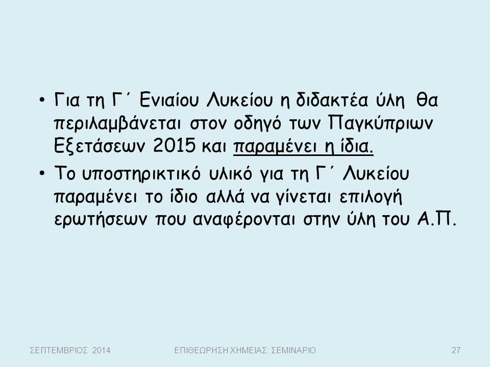 Για τη Γ΄ Ενιαίου Λυκείου η διδακτέα ύλη θα περιλαμβάνεται στον οδηγό των Παγκύπριων Εξετάσεων 2015 και παραμένει η ίδια. Το υποστηρικτικό υλικό για τ